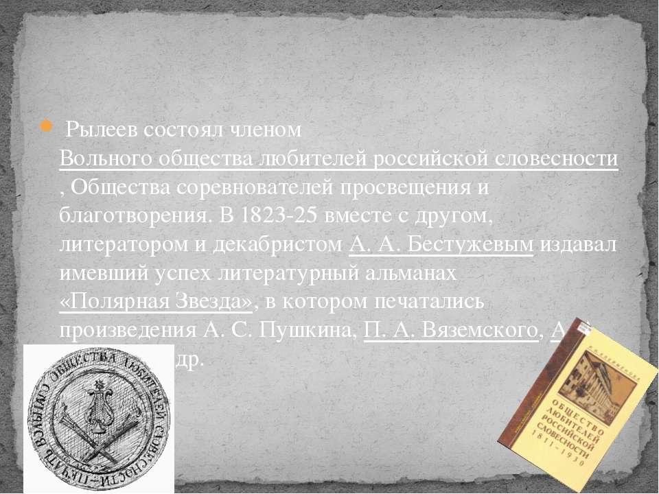 Рылеев состоял членомВольного общества любителей российской словесности, Об...