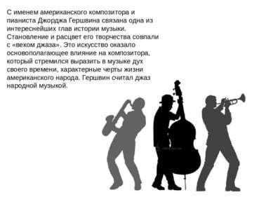 С именем американского композитора и пианиста Джорджа Гершвина связана одна и...