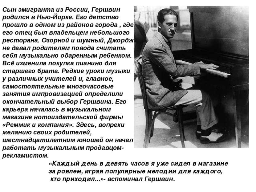Сын эмигранта из России, Гершвин родился в Нью-Йорке. Его детство прошло в од...