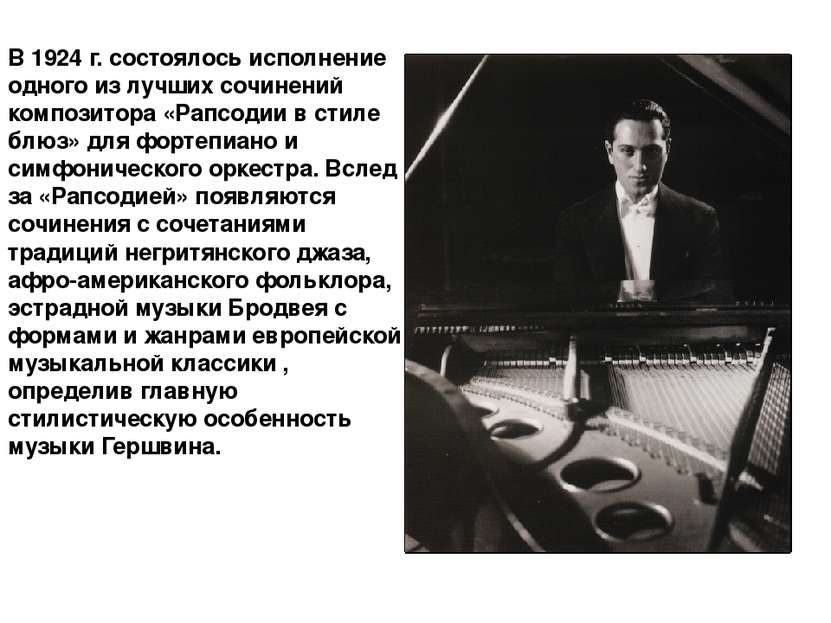 В 1924 г. состоялось исполнение одного из лучших сочинений композитора «Рапсо...