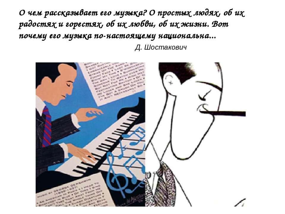 О чем рассказывает его музыка? О простых людях, об их радостях и горестях, об...