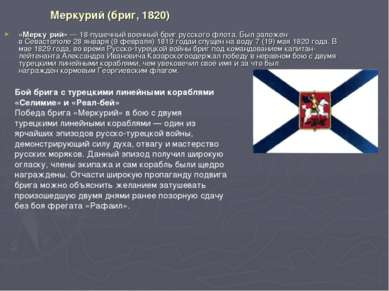 Меркурий (бриг, 1820) «Мерку рий»— 18-пушечный военныйбригрусского флота. ...