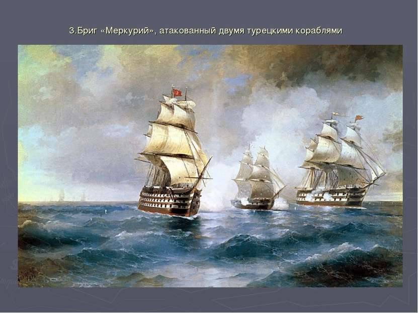 3.Бриг «Меркурий», атакованный двумя турецкими кораблями