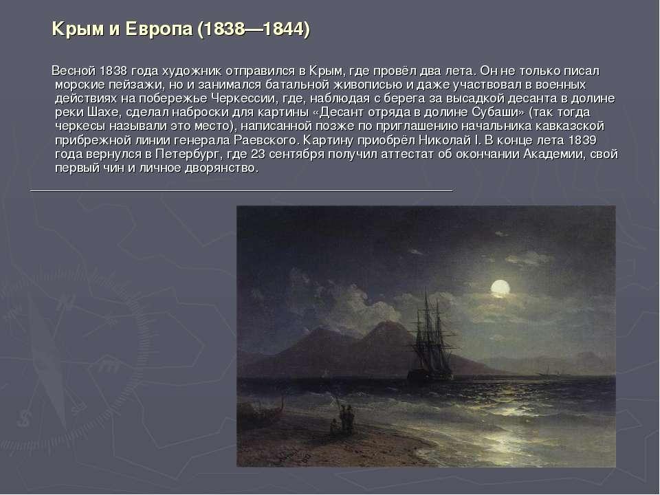 Крым и Европа (1838—1844) Весной 1838 года художник отправился в Крым, где пр...