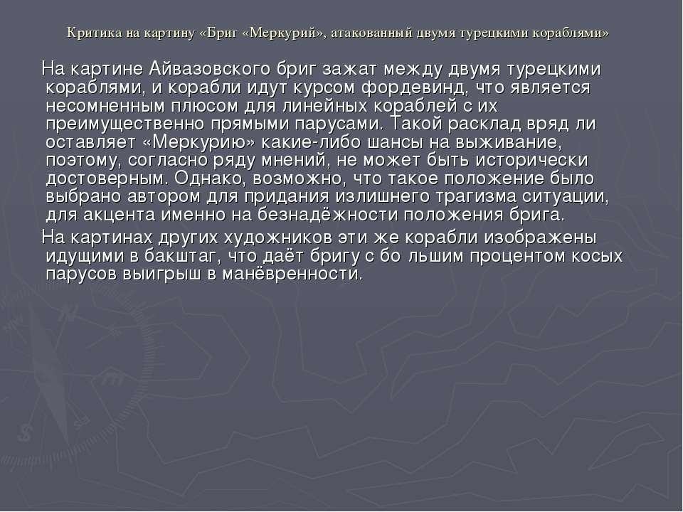 Критика на картину «Бриг «Меркурий», атакованный двумя турецкими кораблями» Н...
