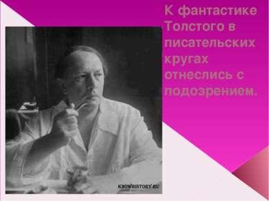 К фантастике Толстого в писательских кругах отнеслись с подозрением.
