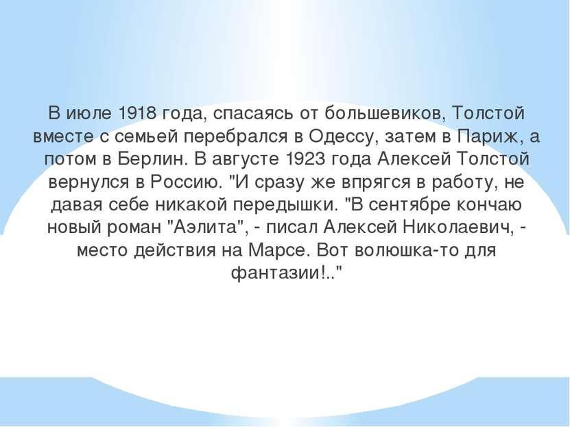 В июле 1918 года, спасаясь от большевиков, Толстой вместе с семьей перебрался...