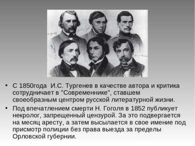 """С 1850года И.С. Тургенев в качестве автора и критика сотрудничает в """"Современ..."""