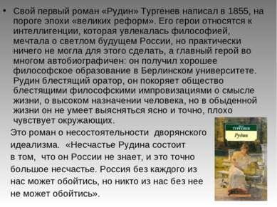 Свой первый роман «Рудин» Тургенев написал в 1855, на пороге эпохи «великих р...
