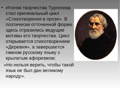 Итогом творчества Тургенева стал оригинальный цикл «Стихотворения в прозе». В...