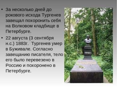 За несколько дней до рокового исхода Тургенев завещал похоронить себя на Волк...