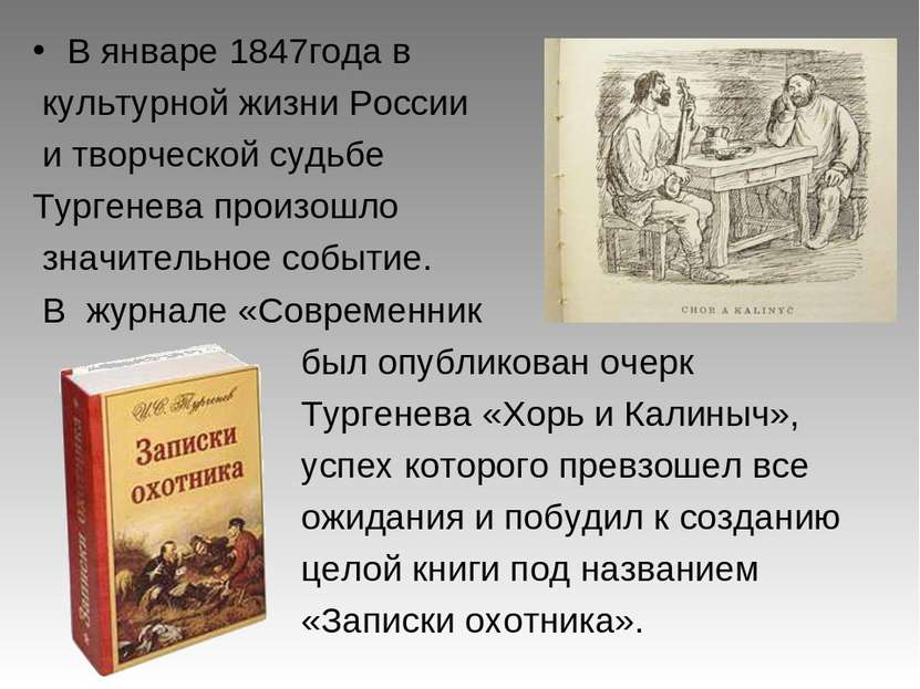 В январе 1847года в культурной жизни России и творческой судьбе Тургенева про...