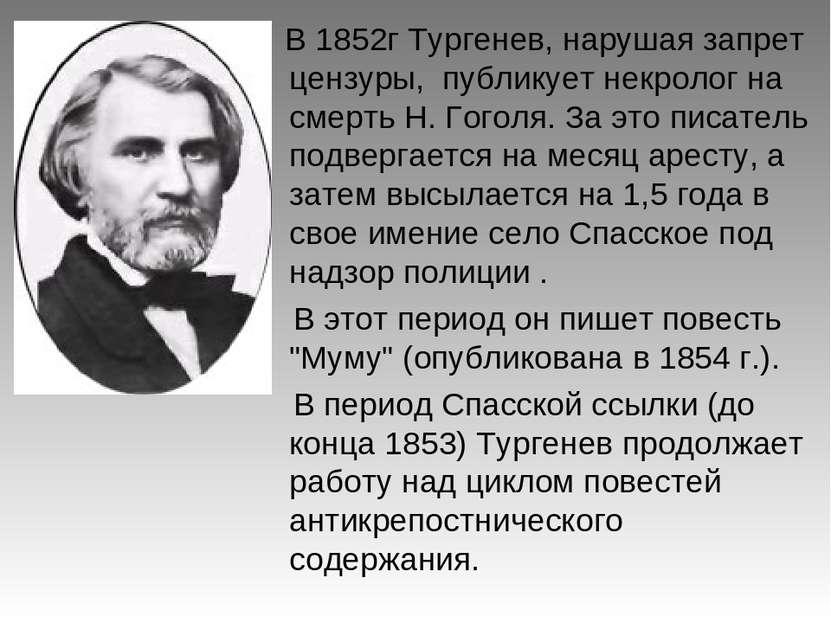 В 1852г Тургенев, нарушая запрет цензуры, публикует некролог на смерть Н. Гог...
