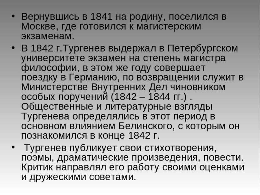 Вернувшись в 1841 на родину, поселился в Москве, где готовился к магистерским...