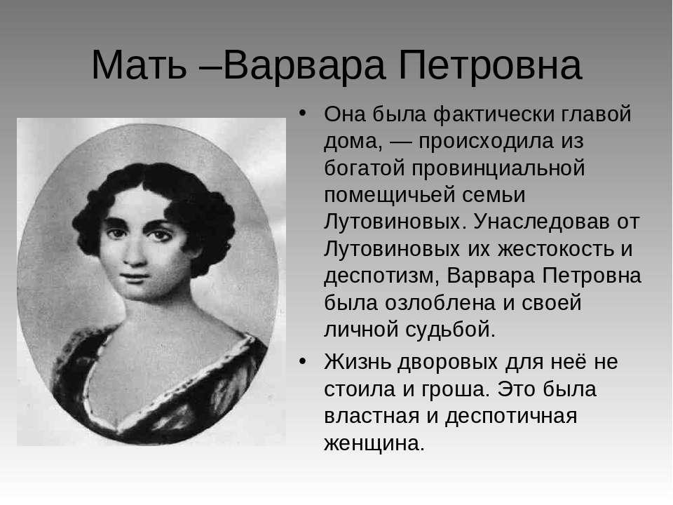 Мать –Варвара Петровна Она была фактически главой дома, — происходила из бога...