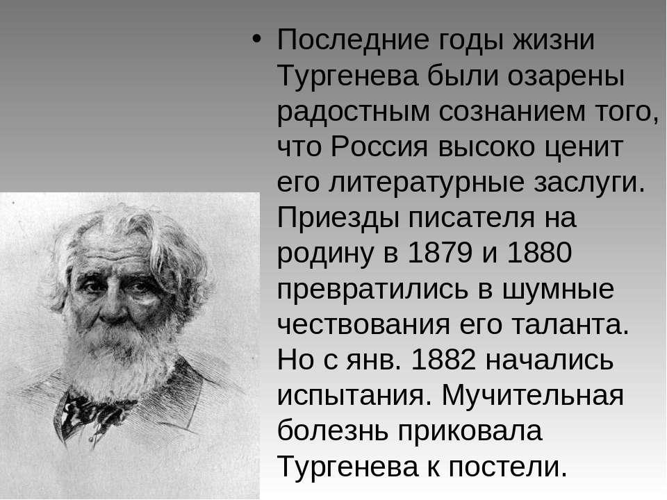 Последние годы жизни Тургенева были озарены радостным сознанием того, что Рос...