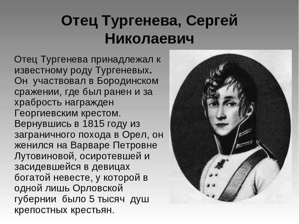 Отец Тургенева, Сергей Николаевич Отец Тургенева принадлежал к известному род...