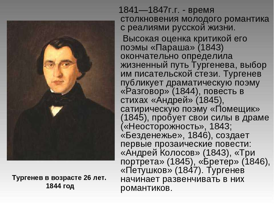 1841—1847г.г. - время столкновения молодого романтика с реалиями русской жизн...