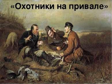 «Охотники на привале» 1871