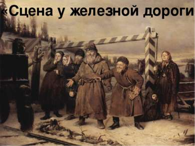 «Сцена у железной дороги»