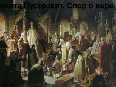 Никита Пустосвят. Спор о вере. 1880—1881