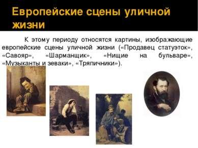 Европейские сцены уличной жизни К этому периоду относятся картины, изображающ...