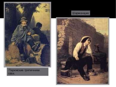 Парижские тряпичники. 1864. Шарманщик