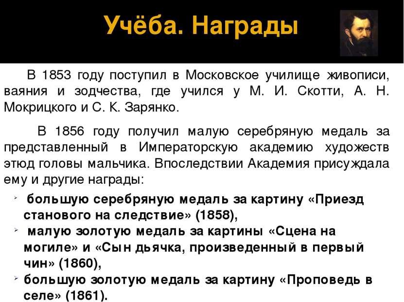 Учёба. Награды В 1853 году поступил в Московское училище живописи, ваяния и з...