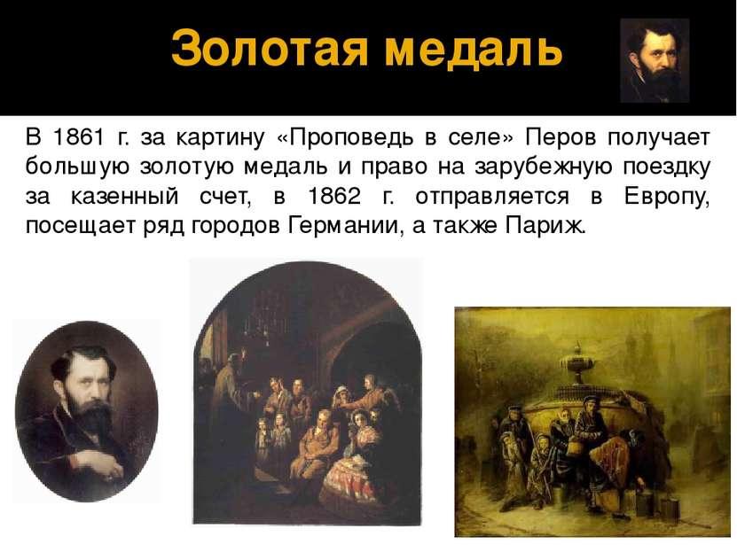 Золотая медаль В 1861 г. за картину «Проповедь в селе» Перов получает большую...