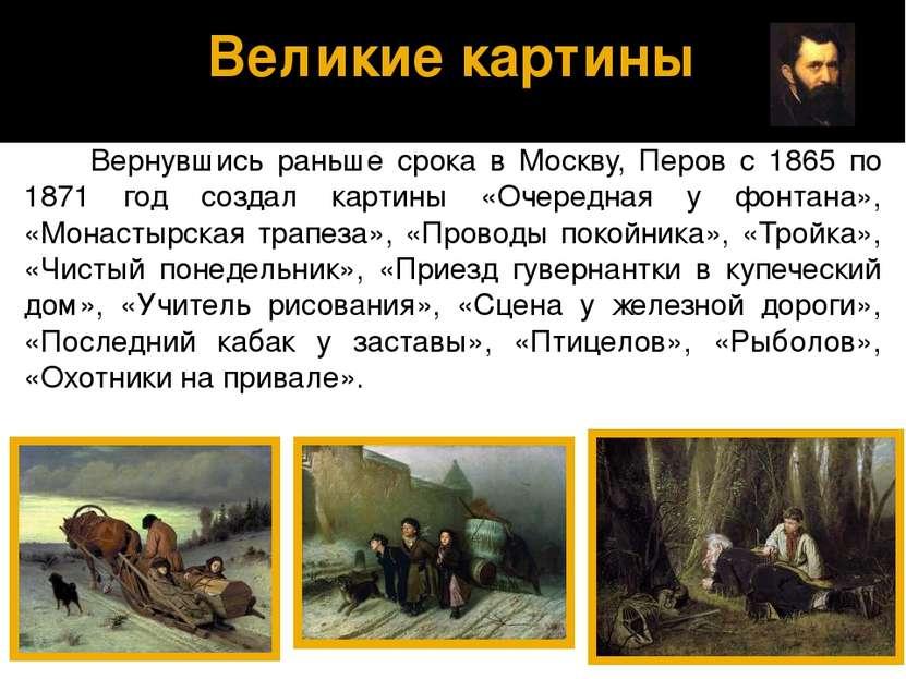 Великие картины Вернувшись раньше срока в Москву, Перов с 1865 по 1871 год со...