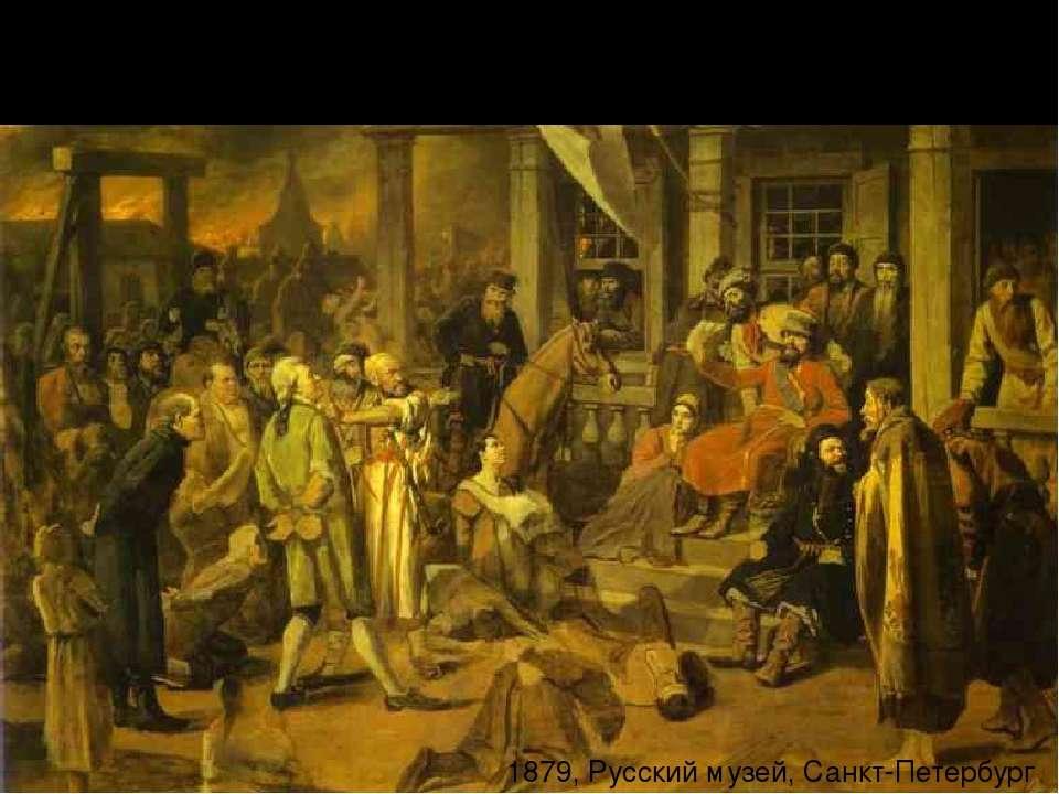 «Суд Пугачёва» 1879, Русский музей, Санкт-Петербург