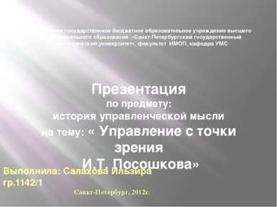 федеральное государственное бюджетное образовательное учреждение высшего проф...