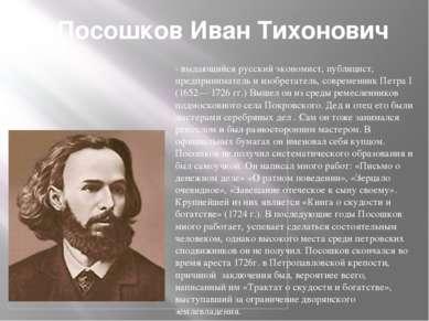 Посошков Иван Тихонович - выдающийся русский экономист, публицист, предприним...