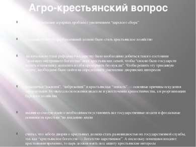 """Агро-крестьянский вопрос связывал решение аграрных проблем с увеличением """"цар..."""