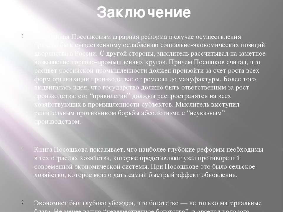 Заключение Задуманная Посошковым аграрная реформа в случае осуществления прив...