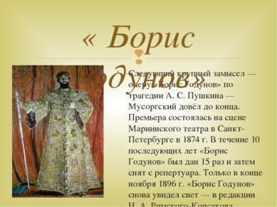 Следующий крупный замысел — оперу «Борис Годунов» по трагедии А. С. Пушкина —...