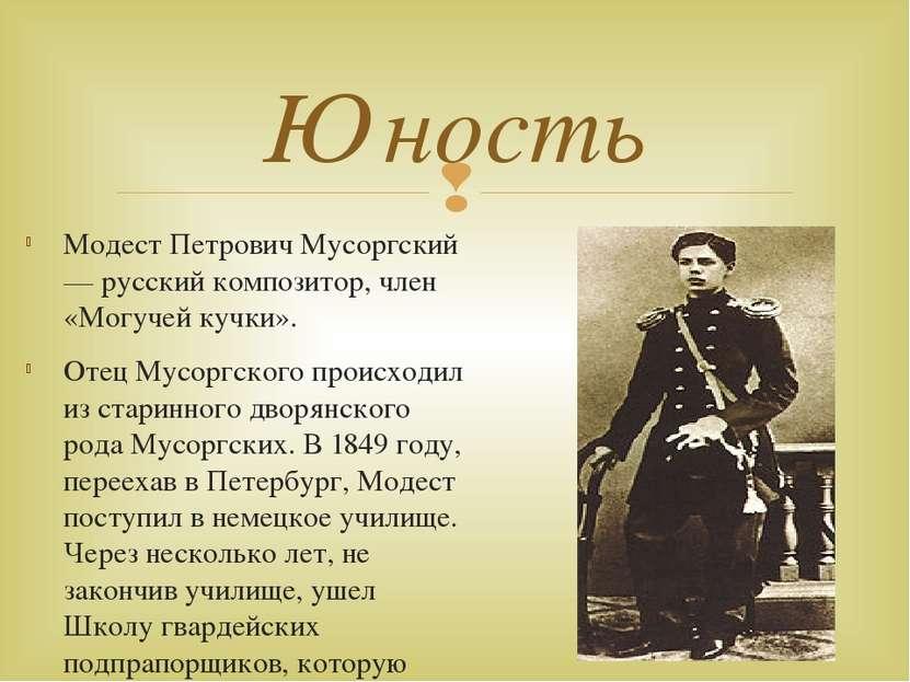 Модест Петрович Мусоргский — русский композитор, член «Могучей кучки». Отец М...