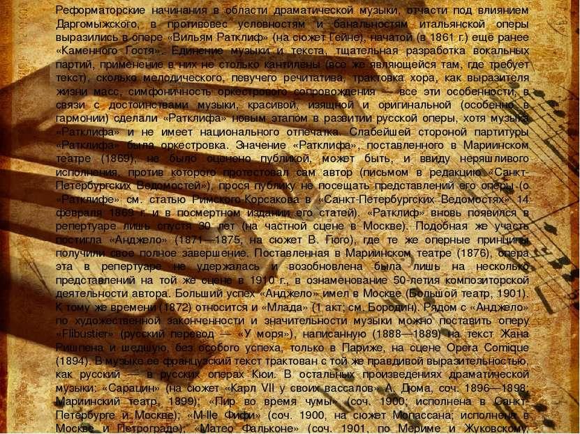 Реформаторские начинания в области драматической музыки, отчасти под влиянием...