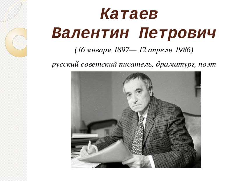 Катаев Валентин Петрович (16 января 1897— 12 апреля 1986) русский советский п...