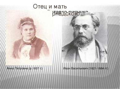 Отец и мать В.И.Вернадского Анна Петровна (р.1837 г.) Иван Васильевич (1821-1...