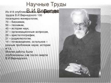 Научные Труды В.И.Вернадского Из 416 опубликованных при жизни трудов В.И.Верн...