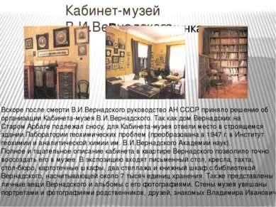 Кабинет-музей В.И.Вернадского Вскоре после смерти В.И.Вернадского руководство...