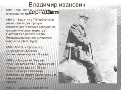 Владимир иванович вернадский 1895, 1896, 1897 гг. - Проводил экскурсии по Ур...