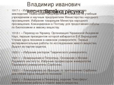 Владимир иванович вернадский 1917 г. - Избрание членом ученого совета Минист...