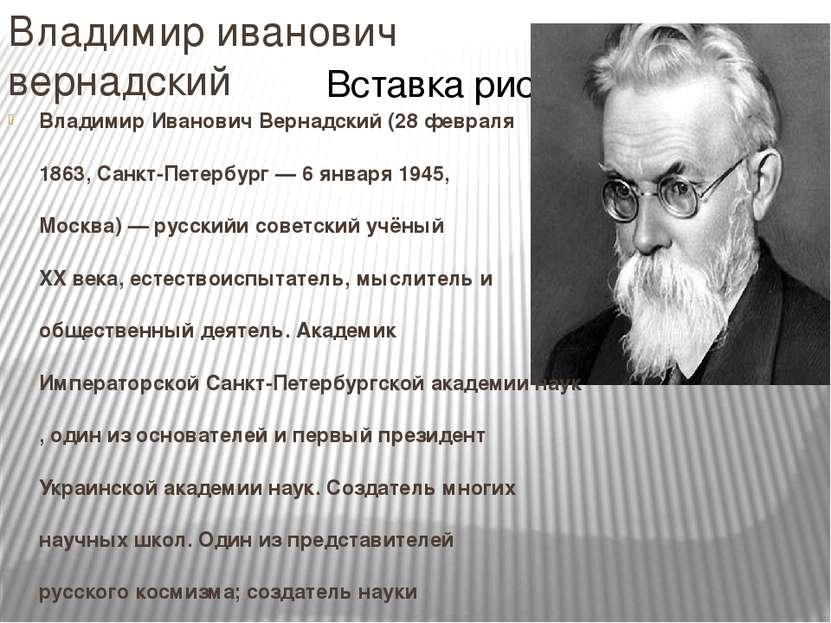 Владимир иванович вернадский Влади мир Ива нович Верна дский(28февраля 186...