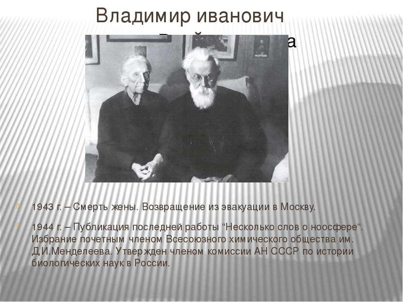 Владимир иванович вернадский 1943 г. – Смерть жены. Возвращение из эвакуации...