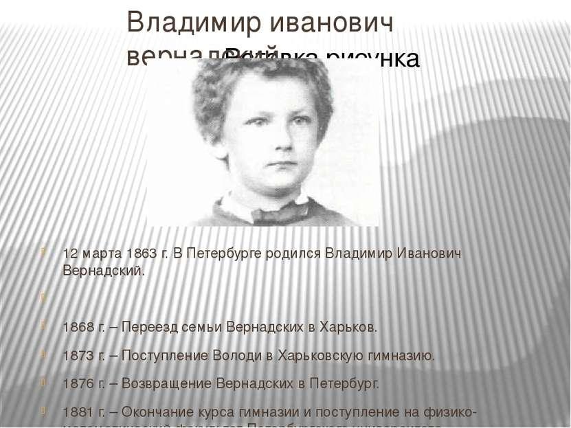 Владимир иванович вернадский 12 марта 1863 г. В Петербурге родился Владимир ...