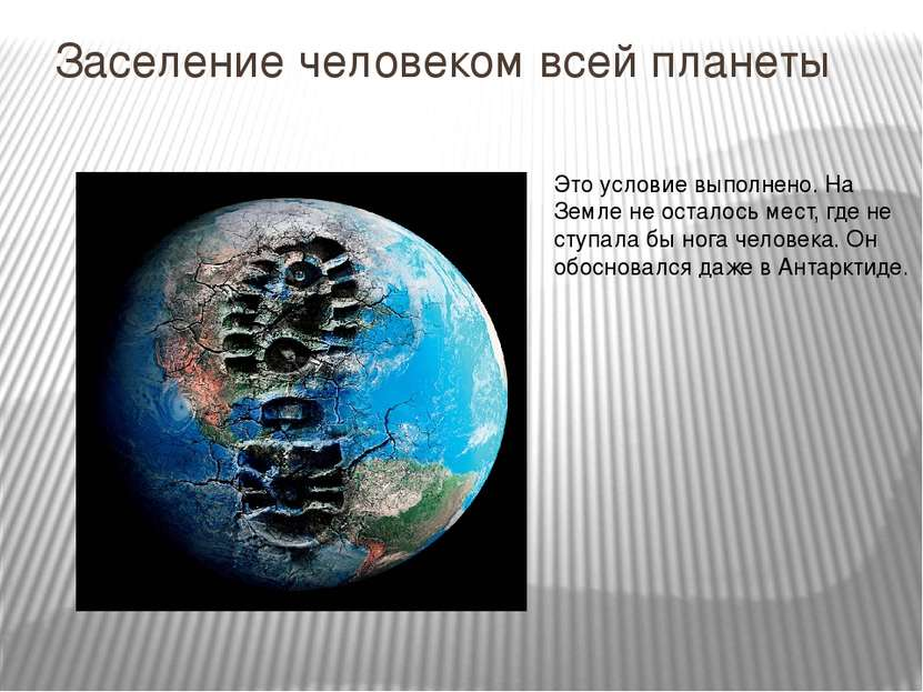 Заселение человеком всей планеты Это условие выполнено. На Земле не осталось ...