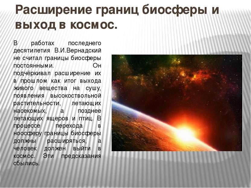 Расширение границ биосферы и выход в космос. В работах последнего десятилетия...