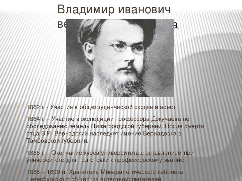 Владимир иванович вернадский 1882 г. - Участие в общестуденческой сходке и а...